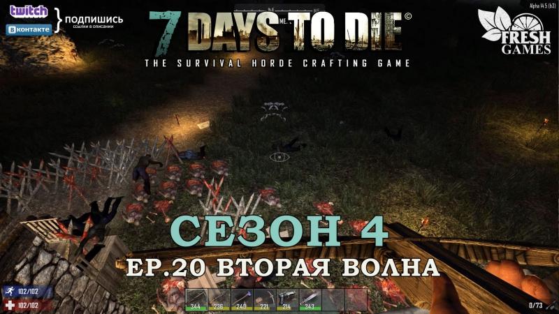 7 Days To Die S4E20 Alpha 14.5 - Вторая волна