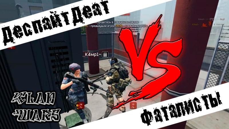 WarFace ДеспайтДеат vs Фаталисты   ночные упорыши