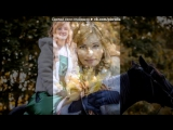 «Со стены друга» под музыку ★ Эльбрус - Глаза карие-ка. Picrolla