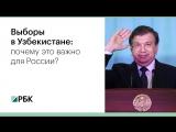 Выборы в Узбекистане: почему это важно для России?