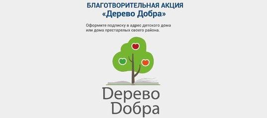 Акция «Дерево добра» в Усть-Илимске