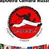 ★ ★ ★ ★ ★ 100% Capoeira Капоэйра ★ ★ ★ ★ ★
