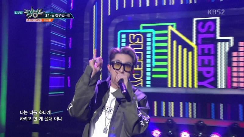 160826 Sleepy (슬리피) feat. Nahyun (나현) of SONAMOO (소나무) - So What (내가 뭘 잘못했는데)