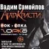 """РОК - ЕЛКА в клубе """"Горка"""", В.Самойлов"""