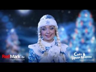 Новогодняя песня Снегурочки из именного видео-письма