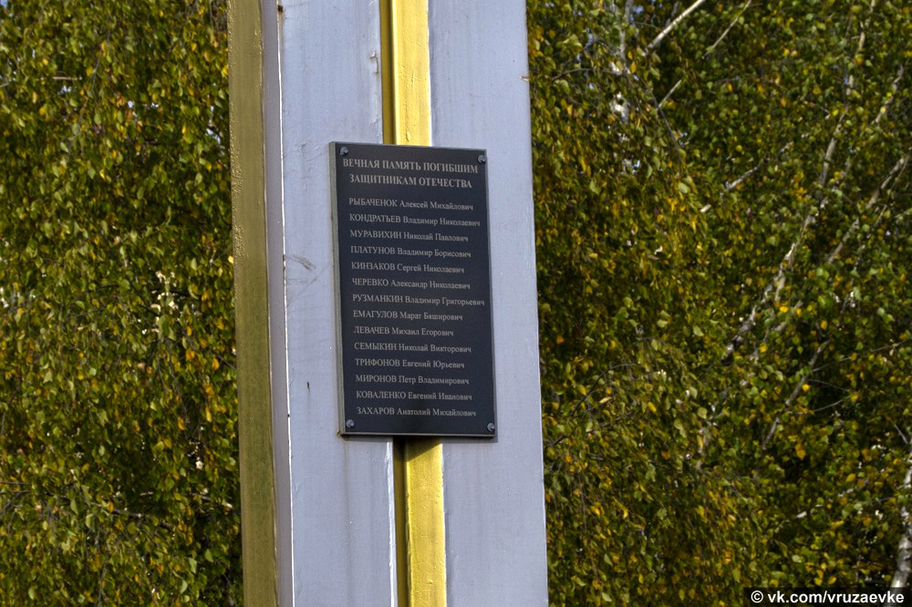 Памятник черный тюльпан рузаевка гравировка на памятнике цена за букву