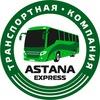 Транспортная компания ASTANA EXPRESS