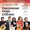 """""""Классическая гитара: музыка и история"""""""