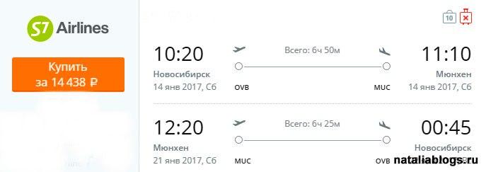 Дешевые авиабилеты в Германию Билет Новосибирск Мюнхен Авиакомпания S7 Сибирь