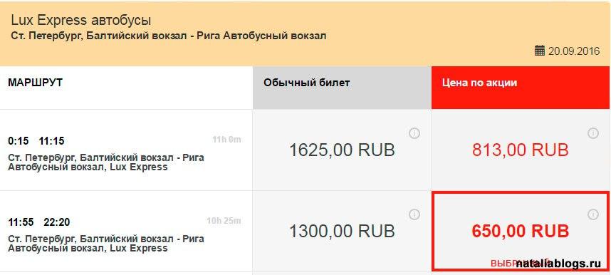 Билеты на автобус по Европе купить у Lux Express по акции. Promo скидка 50 %. Распродажа билетов на автобус Питер-Рига, Питер-Таллин, Москва-Рига, Москва-Таллин, Санкт-Петербург-Хельсинки