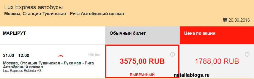 Билет на автобус Москва-Рига по акции Lux Express Promokod Билеты на автобус по Европе купить у Lux Express по акции. Promo скидка 50 %. Распродажа билетов на автобус Питер-Рига, Питер-Таллин, Москва-Рига, Москва-Таллин, Санкт-Петербург-Хельсинки