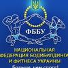 Федерация бодибилдинга и фитнеса Украины