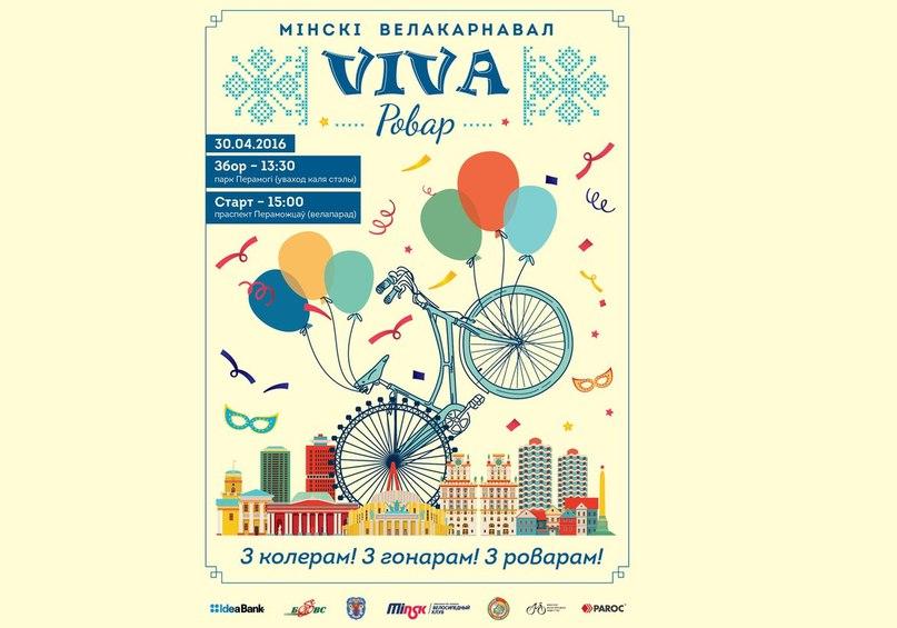«Viva, ровар!»: Минск готовится к грандиозному велокарнавалу