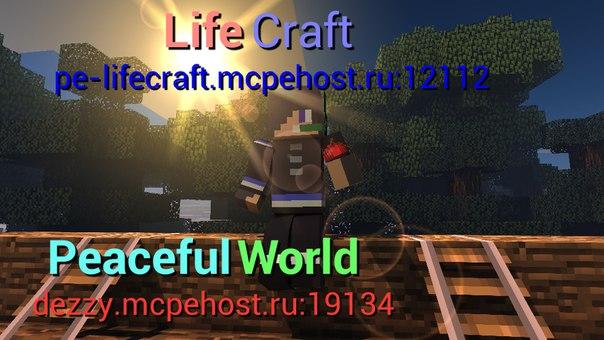 LifeCraft и PeacefulWorld