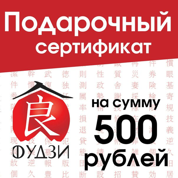 👂👂👂🔔🔔🔔Друзья у нас проходит розыгрыш на 500 рублей на суши Фудзи!!! 🔔🔔