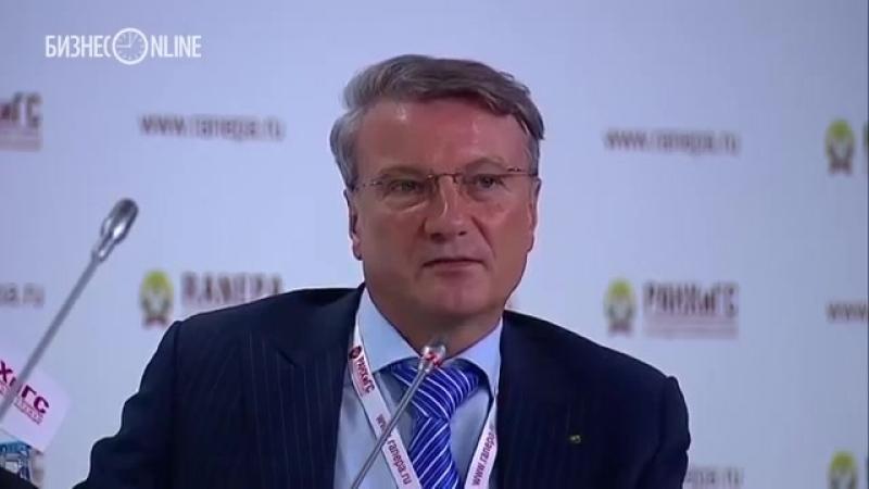 Нефтяной век закончился. Россия - Дауншифтер и проиграла - Греф. Экономический Гайдаровский форум 2016