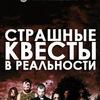 Страшные квесты в реальности| PrimeQuest |Москва