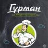 Пекарня-кулинария Гурман