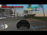 Все читы (коды) на GTA Vice City [PC]