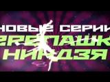 Промо новых эпизодов в дубляже SDI MEDIA Россия [DUB] [vk.com/new.tmnt]