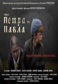 Про Петра и Павла / Тише едешь (2015)