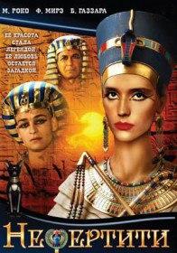 Нефертити / Nefertiti, figlia del sole (1995)