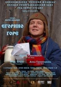Егорино горе (2008)