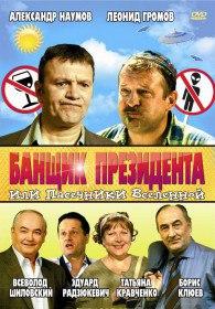 Банщик президента / Пасечники Вселенной (2010)