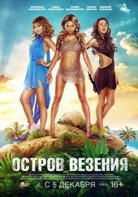 Остров везения (2013)