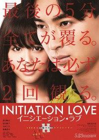 Инициация любви / Initiation Love (2015)