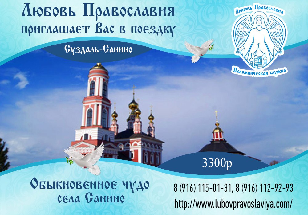 православные знакомства любовь minibb post