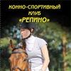 КСК РЕПИНО. Конные прогулки, обучение.