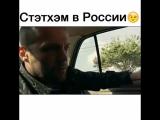 стэтхэм в России [ОдноКавказцы]