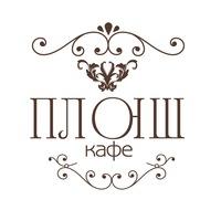 Логотип Плюш - кафе / резерв 56-11-21