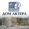 Дом Актёра. Екатеринбург