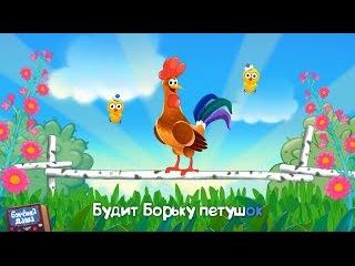 Бурёнка Даша. Петушок- золотой гребешок   Песни для детей