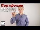 Как копирайтеру создать портфолио, не имея клиентов и заказов (Даниил Шардаков)
