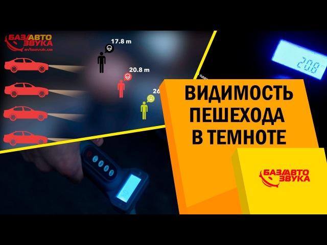 Видимость пешехода в темноте. Зачем нужно одевать светоотражающие жилеты . Обзор от Avtozvuk.ua