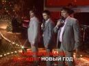 Андрей Аверин, Дмитрий Сорокин, Зураб Матуа и Марина Кравец - Новогодние песни