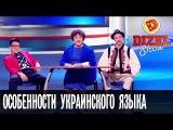 Особенности украинского языка – Дизель Шоу