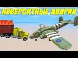 Невероятные столкновения Супер аварии Машинки и самолеты врезаются на дороге Мультик игра про тачки