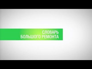 Словарь большого ремонта / Часть 4