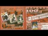 VA - РЭП НА 100 07. NoNamerz - Друзья Rap На 100  01 2002
