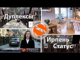 Дуплексы компании Статус Ирпень 2016
