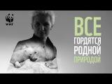 Диана Арбенина в проекте WWF России «Гордиться — не значит помогать».