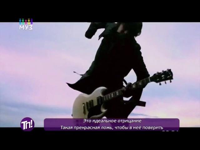 30 Seconds to Mars — A Beautiful Lie | Группа 30 секунд до Марса — Прекрасная ложь (ТП)