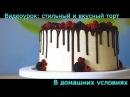 Пошаговый видео рецепт Торт бисквит крем шоколадная глазурь фруктовое украше