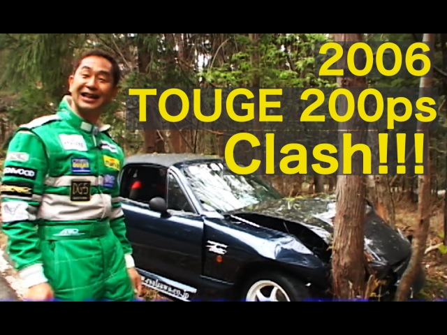 《ENG-Sub》まさかのクラッシュ!! 峠最強伝説 200馬力クラス TOUGE 200 Crash!!【Best MOTORing】200
