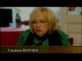 Алла Пугачева о Галине Волчек