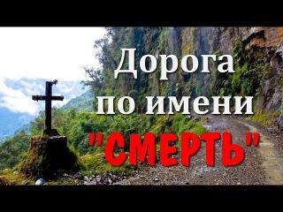 Дорога по имени СМЕРТЬ. Самая опасная дорога в мире. Road of death.